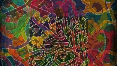 Photo of الصورة متجردة: الفن الإسلامي وإعلاء اللامرئي – عزالدين بوركة