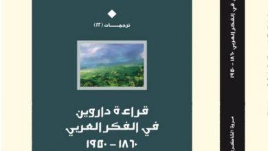 """Photo of داروين عربيًا.. مراجعة كتاب""""قراءة داروين في الفكر العربي"""" – طارق المبارك"""