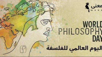 Photo of اليوم العالمي للفلسفة – منصة معنى