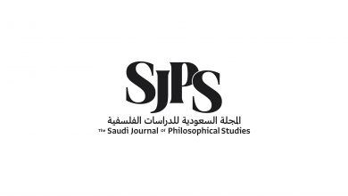 Photo of Terms and Refereeing in the Saudi Journal of Philosophical Studies