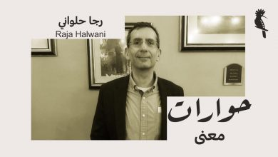 Photo of An Interview with Raja Halawani by Badr Mostafa