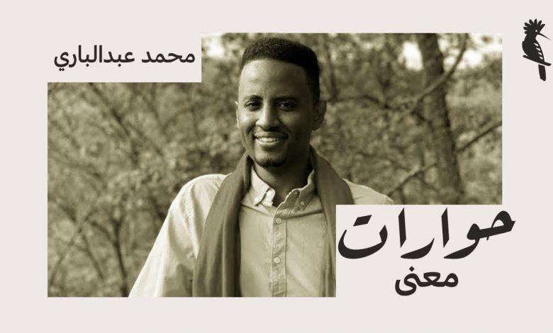 Photo of حوار مع الشاعر والباحث محمد عبدالباري – حاوره: فهد الحازمي
