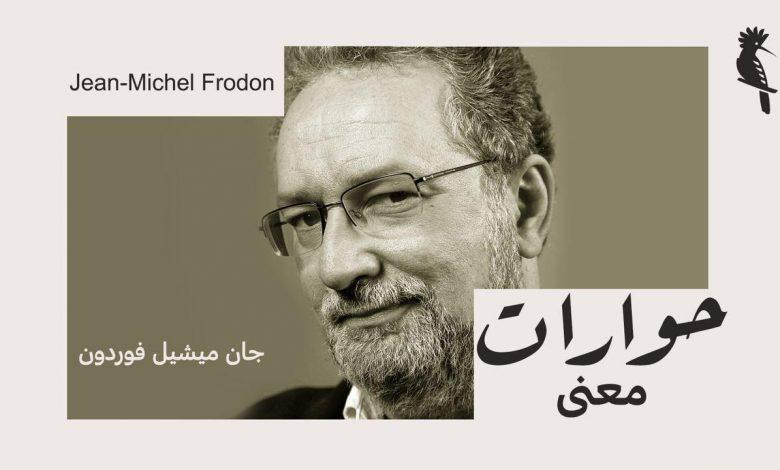 Photo of Entretien avec Jean-Michel Frodon – Par Salma Mobarak