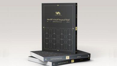 Photo of صدور العدد الأول من المجلة السعوديّة للدراسات الفلسفيّة SJPS