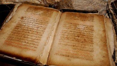 Photo of المخطوطات العربية – بياتريس غروندلر