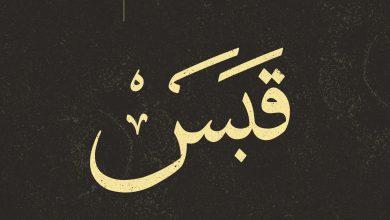 Photo of العابر
