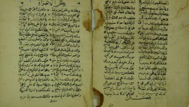 Photo of هل يمكن إصلاح علم العروض العربيّ؟ – جوزف بوشرعه