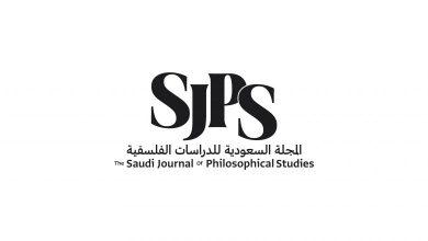 Photo of الإعلان عن بدء استقبال أبحاث العدد الثالث من المجلة السعودية للدراسات الفلسفية (SJPS)