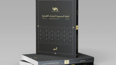 Photo of صدور العدد الثاني من المجلة السعودية للدراسات الفلسفية SJPS