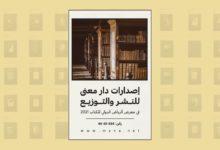 Photo of دليل إصدارات دار معنى – معرض الرياض الدولي للكتاب 2021